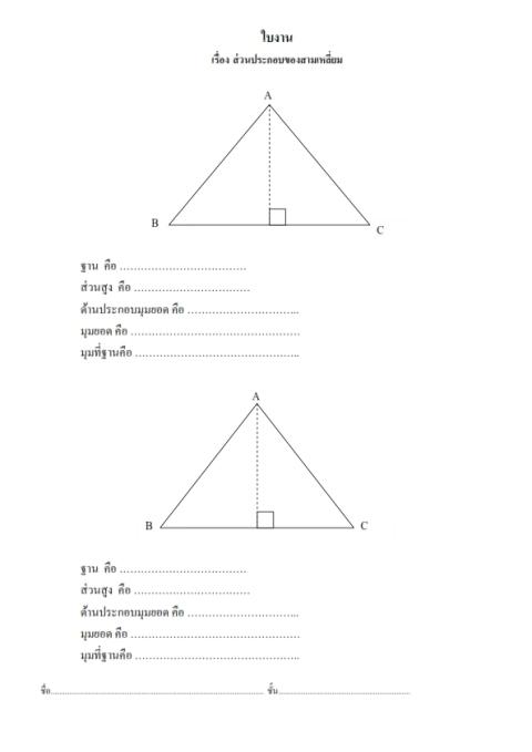 สามเหลี่ยม_001